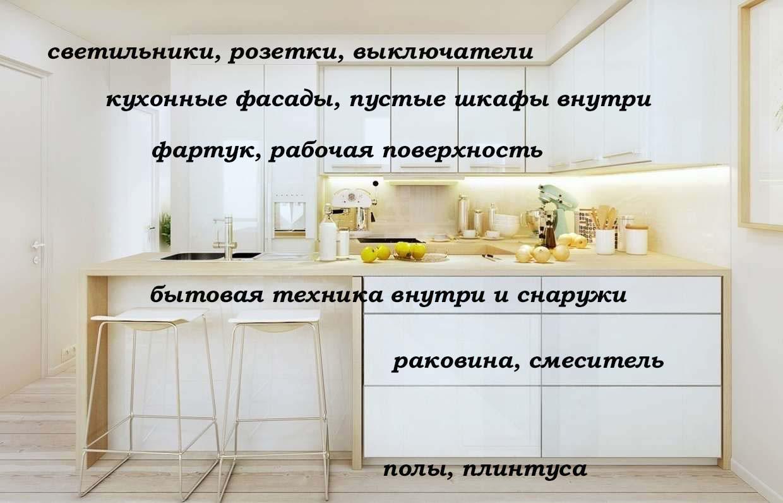 что входит в уборку кухни?